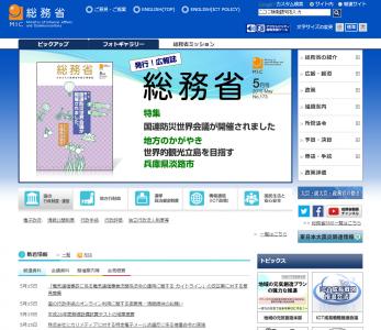日本とチリ、共同声明へ署名 ICT分野の協力拡大へ